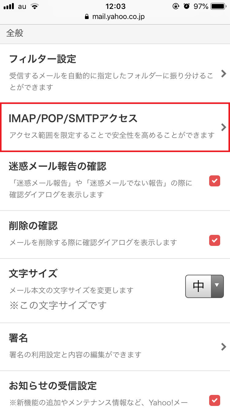 「IMAP/POP/SMTPアクセス」をタップ