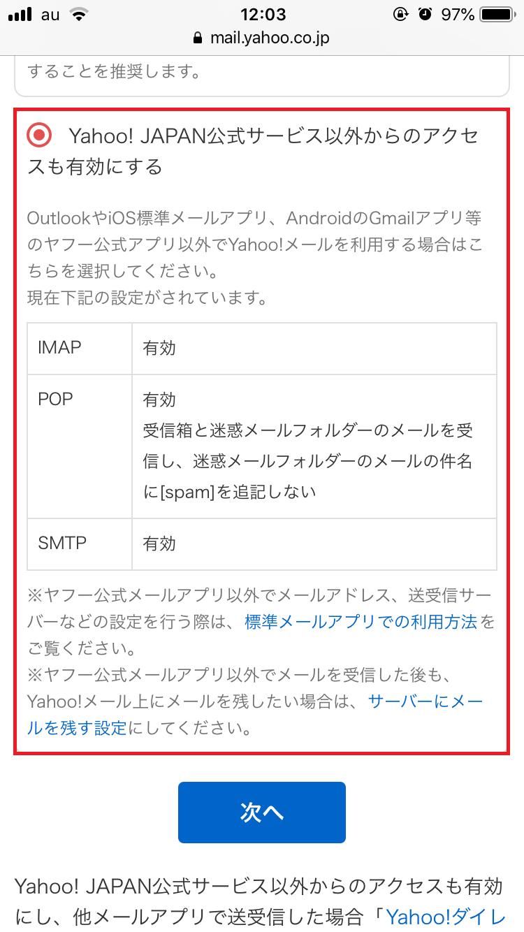 「Yahoo! JAPAN公式サービス以外からのアクセスも有効にする」にチェック