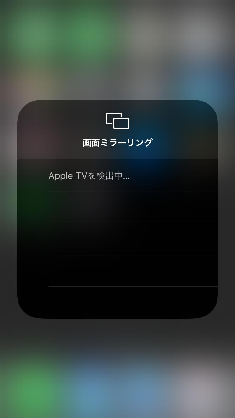 AirPlayを利用してミラーリングする方法