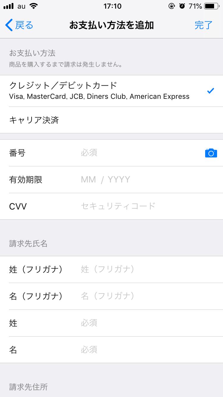 Apple IDなら商品購入に便利