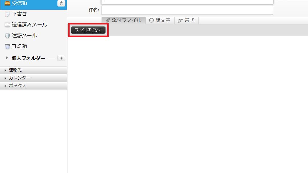 「ファイルを添付」をクリック