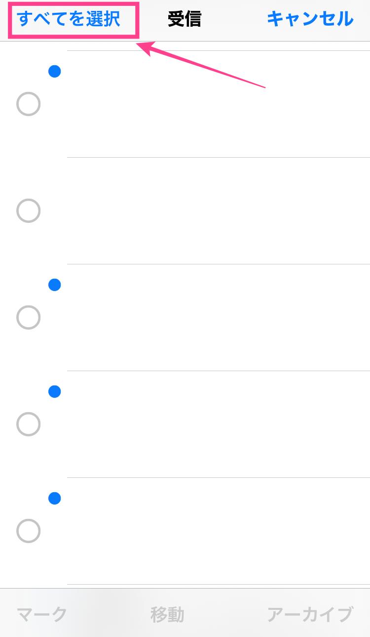 iPhone-メール全選択