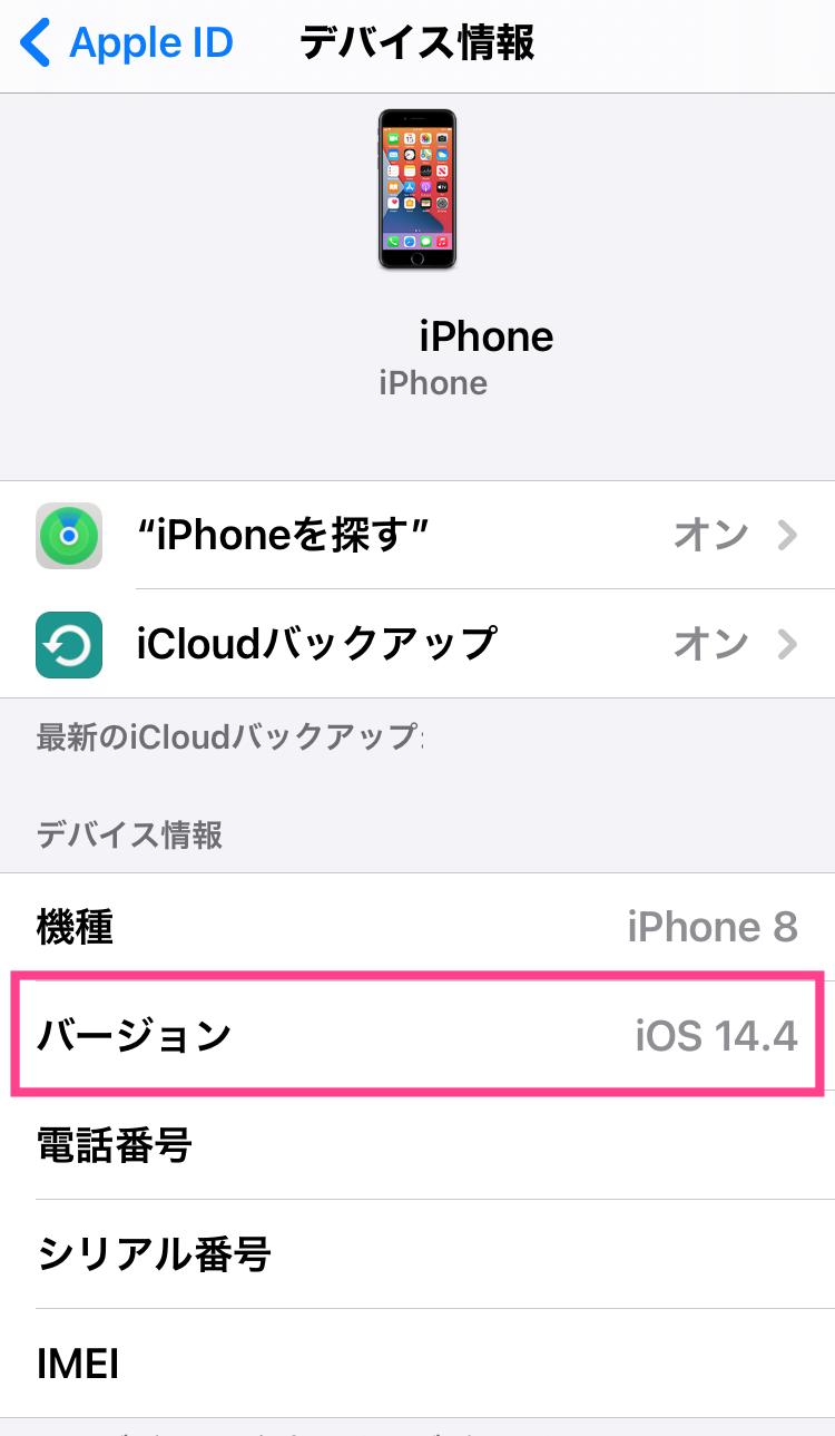 iPhone-OS確認