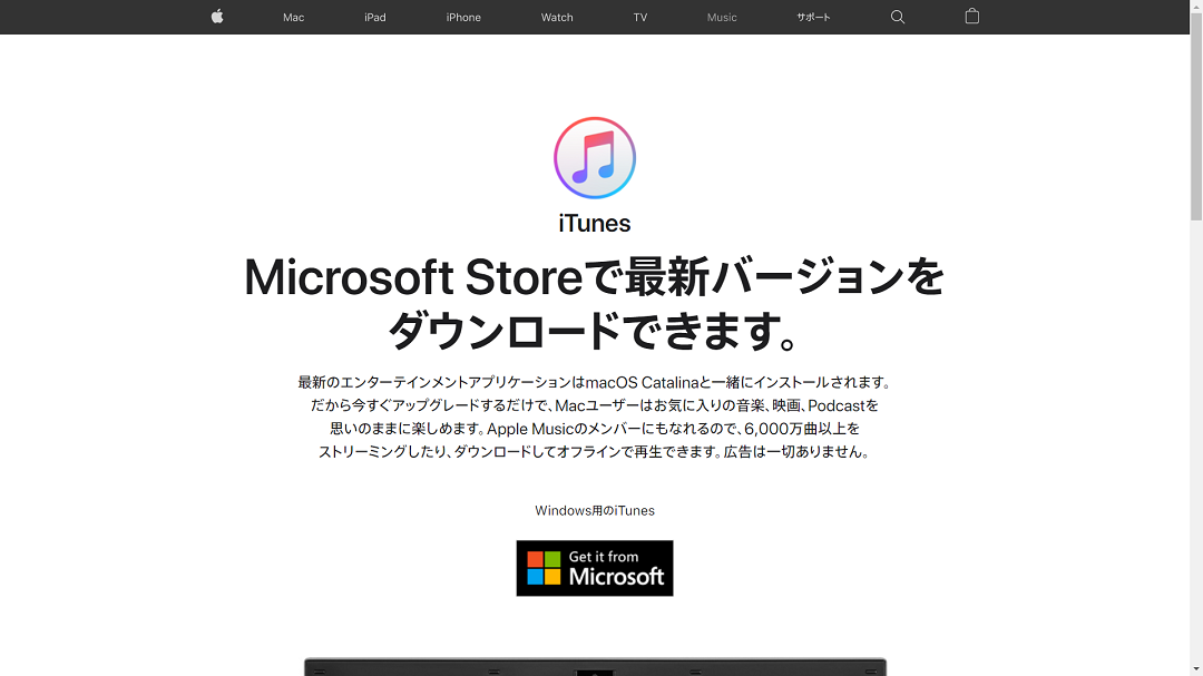 【iTunes】ダウンロードする前にしておきたいことは?