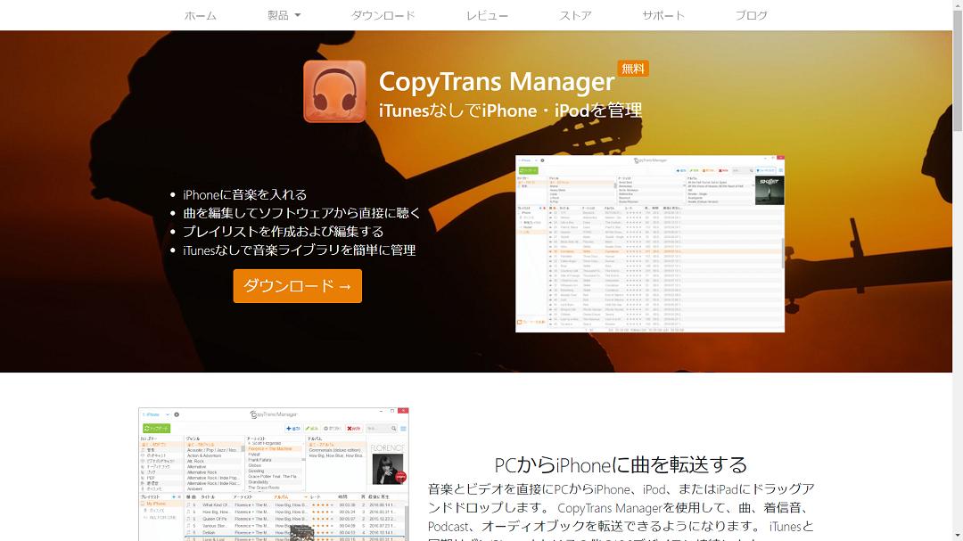 【iTunesを使わない】iPhoneに音楽転送するソフト一覧