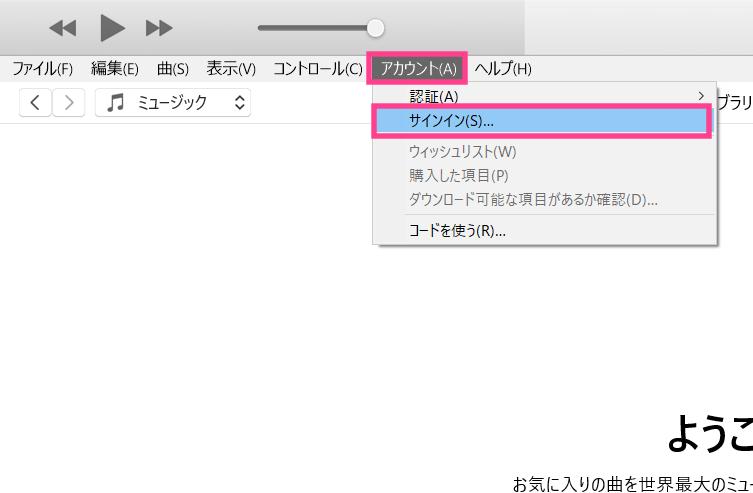 iTunesサインイン