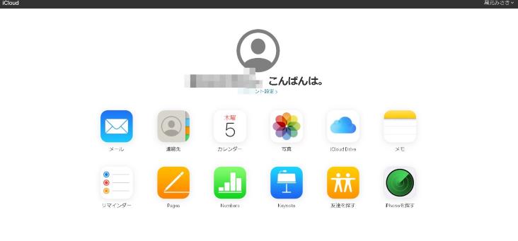icloud初期画面