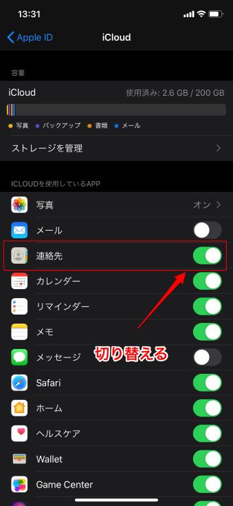 icloud連絡先