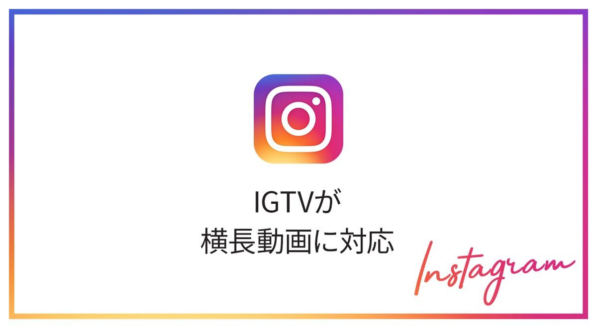 インスタ(Instagram)の「IGTV」が横長動画に対応したよ!