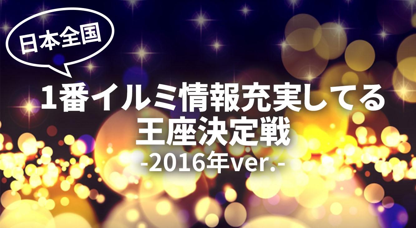 【日本全国】一番イルミ情報充実してる王座決定戦【2016年ver.】