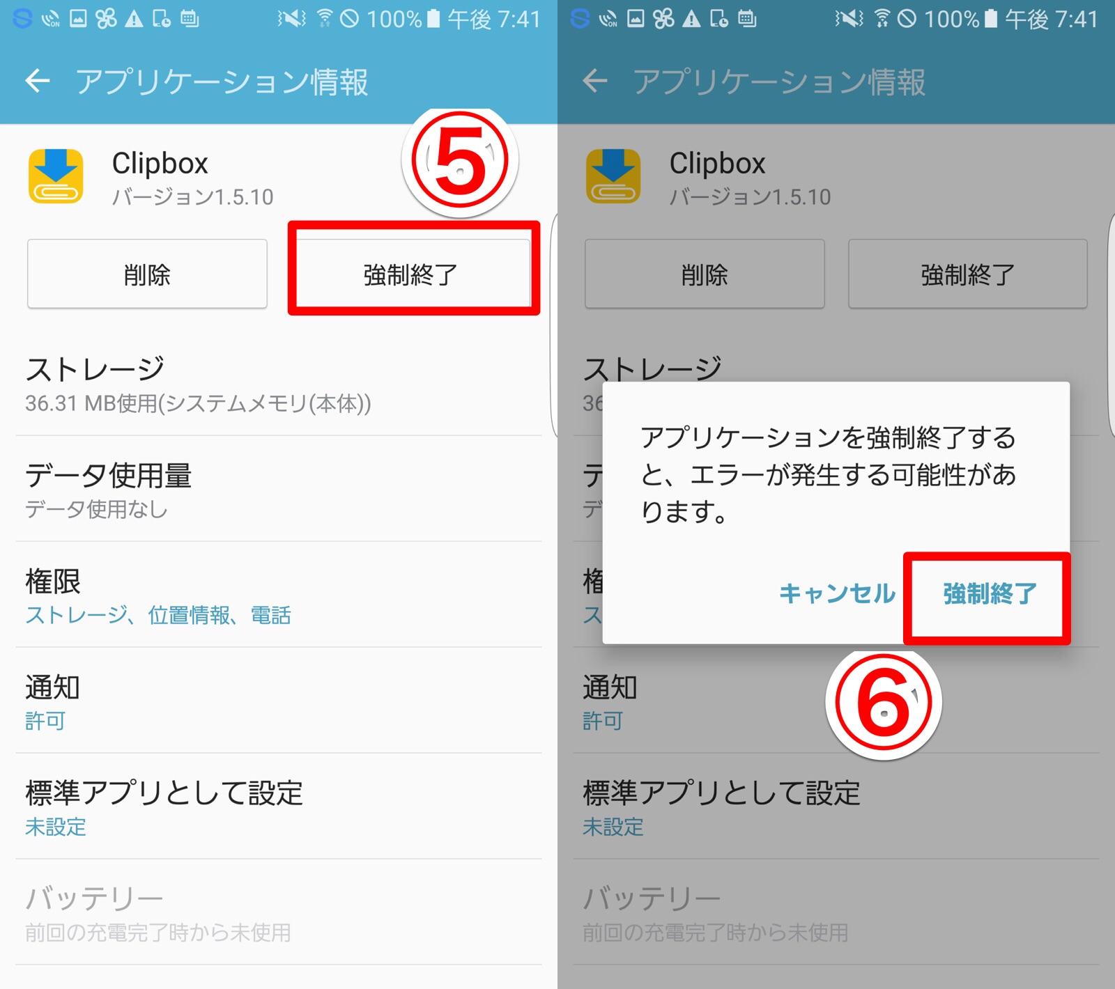 AndroidOS 6.0以降のデータ削除と強制終了の方法