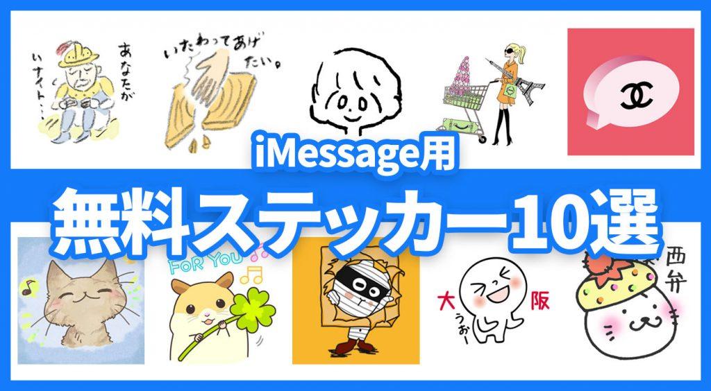 関西弁・動物・ダジャレにコスメに!iPhoneのメッセージを彩る無料ステッカー10選