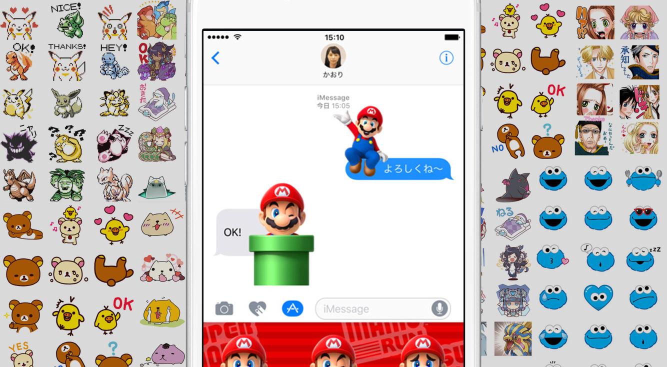 キモチ伝わる!iOS10から使える、SMSのステッカーまとめ