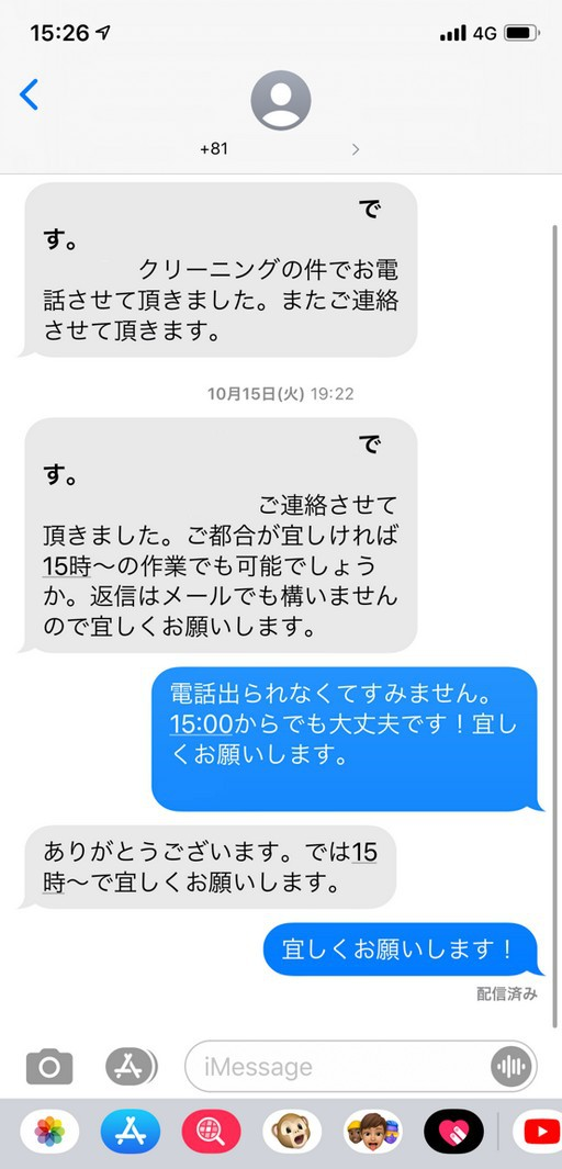 SMSとiMessageの見分け方2