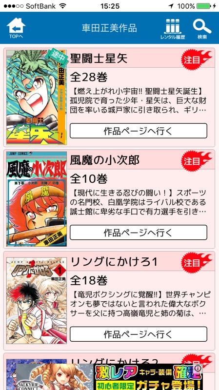 聖闘士星矢(セイントセイヤ)が無料で読めるマンガアプリジャンプレジェンド