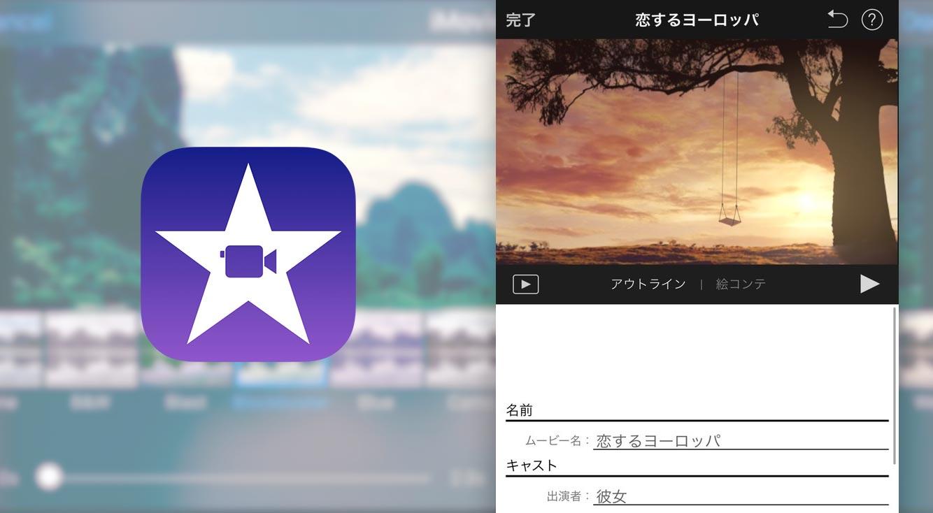 iPhoneの【iMovie】なら超簡単に動画作成できる!自作BGMも使える