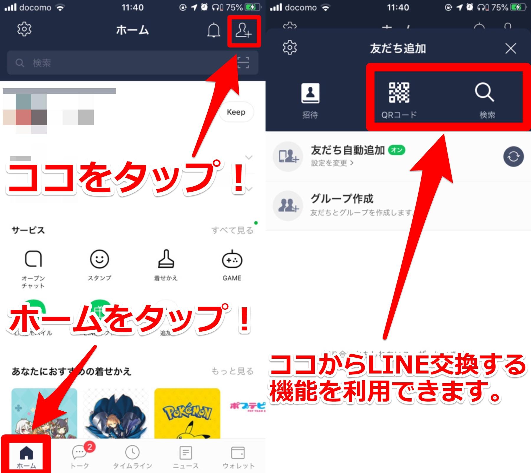 line-contactexchange