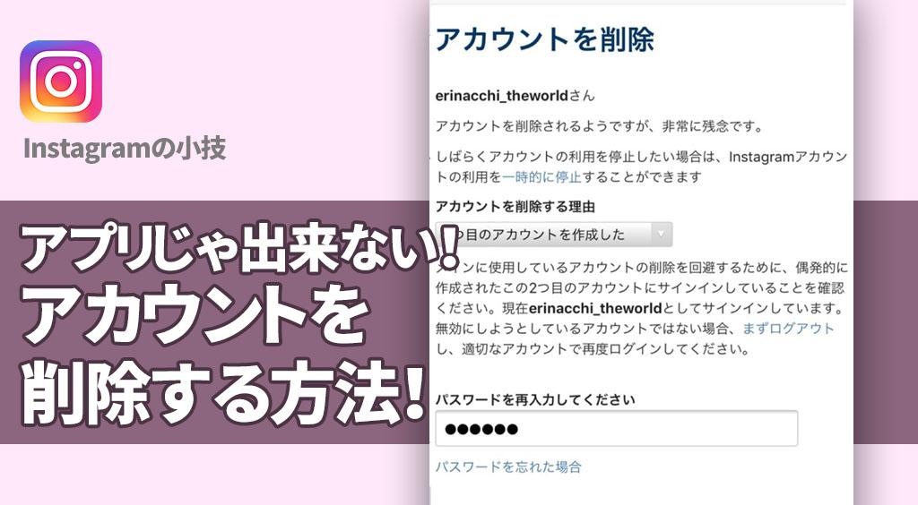 【インスタ】アカウントを削除する方法!アプリでは消せない?!