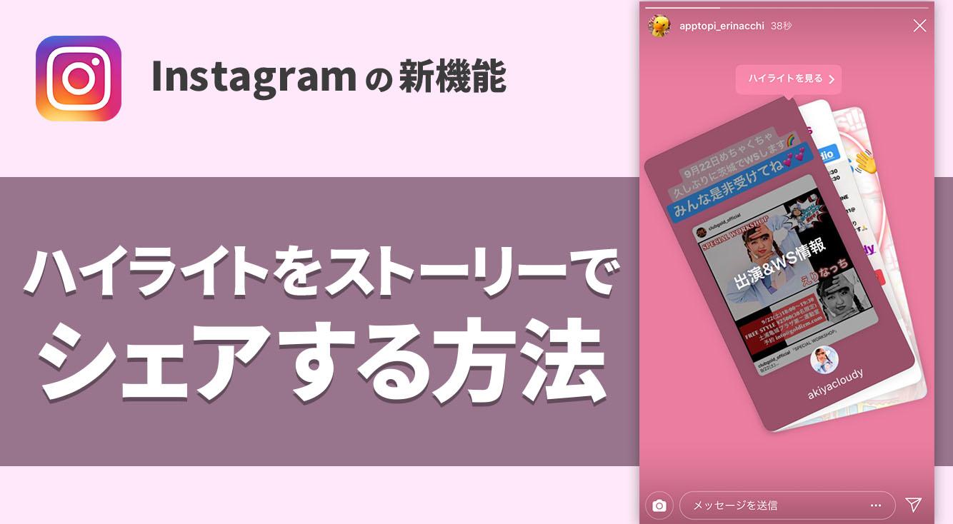 【インスタ新機能】ハイライトをストーリーでシェアする方法!