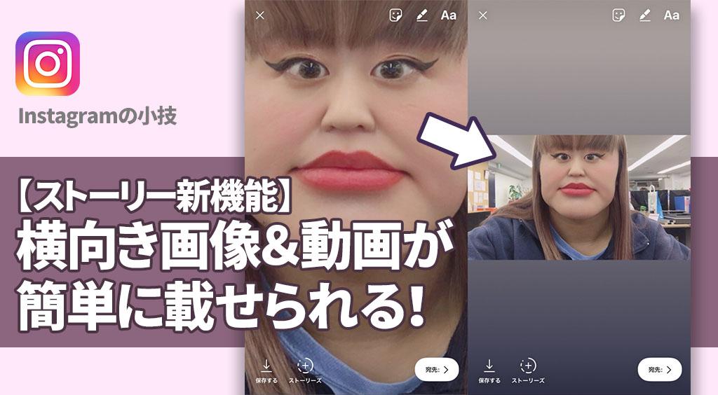 【インスタストーリー】ストーリーに横向き・正方形の写真や動画が載せられる!