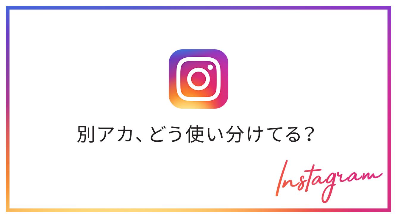 インスタの別垢(裏垢)、どう使い分けてる?【Instagram】