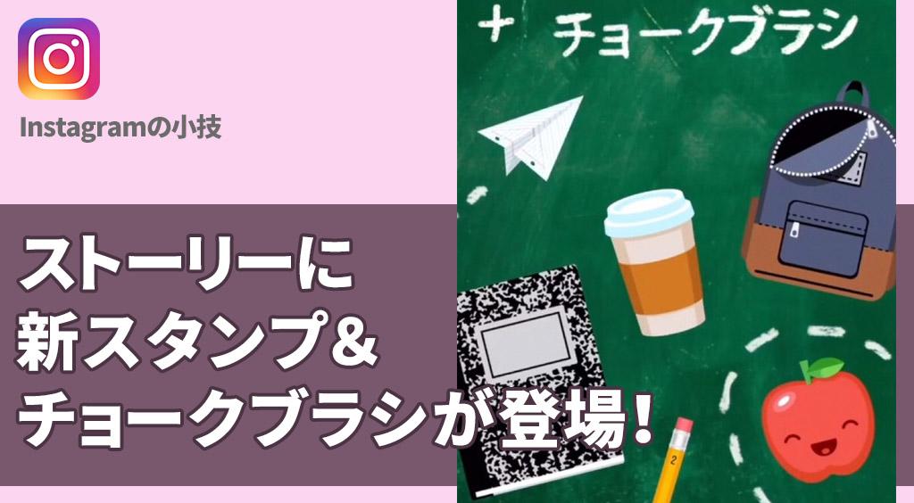 【インスタストーリー】ストーリーに新スタンプ&チョークブラシペンが登場!