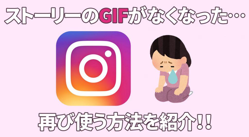 【インスタ】ストーリーのGIFができない?!出てこないデース!再び使うやり方紹介♪