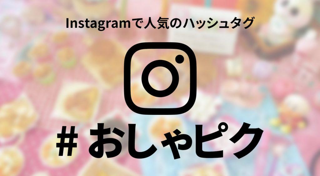 【インスタ】話題のハッシュタグ【#おしゃピク】で目指せインスタ映え!