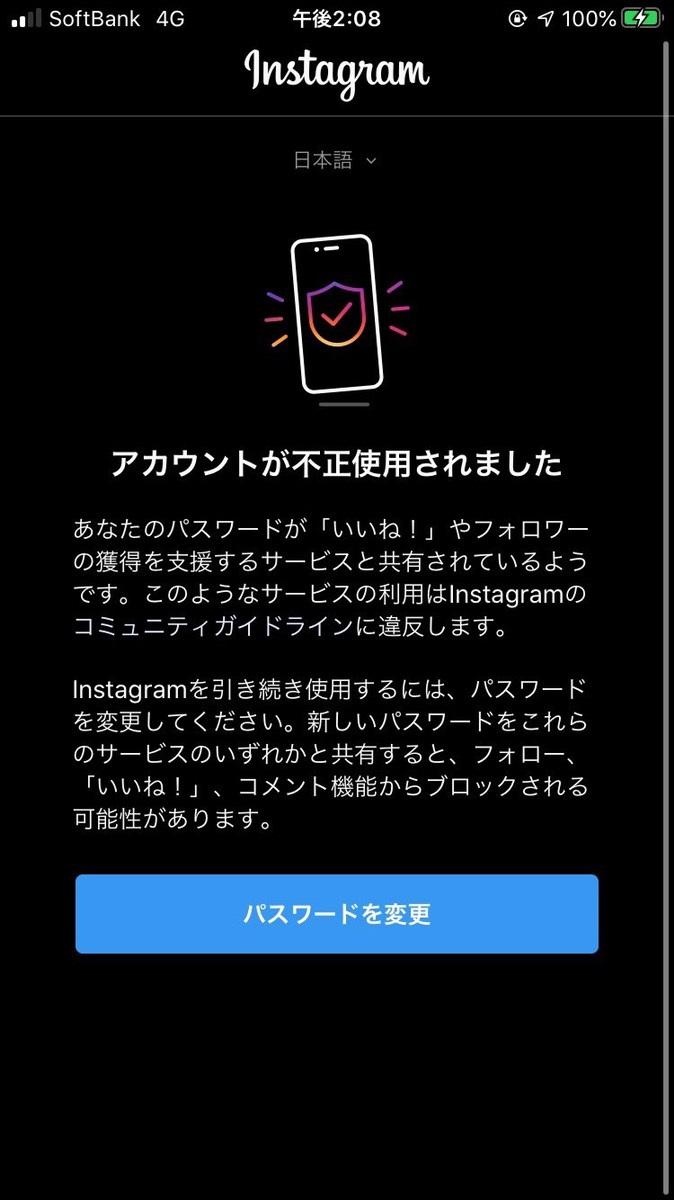 た 忘れ instagram パスワード