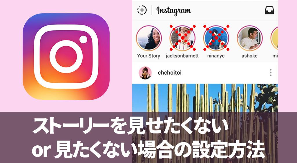 インスタストーリーズの公開範囲設定の方法教えちゃいます☆【Instagram】