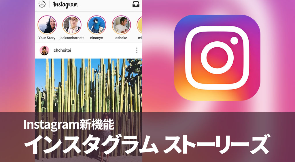 Instagramに新機能【インスタグラム ストーリーズ】