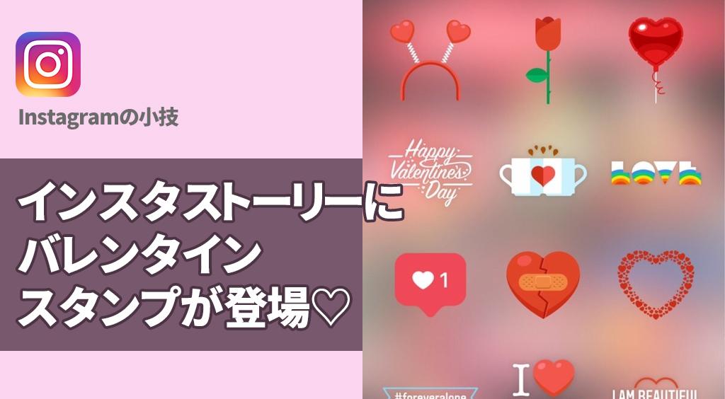 【インスタ】ストーリーにバレンタインチョコを可愛く載せよう