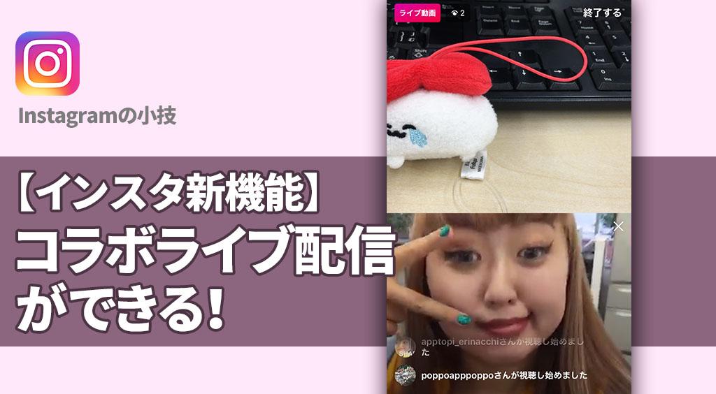 【インスタライブ新機能】友達と一緒にライブ配信ができるよ!