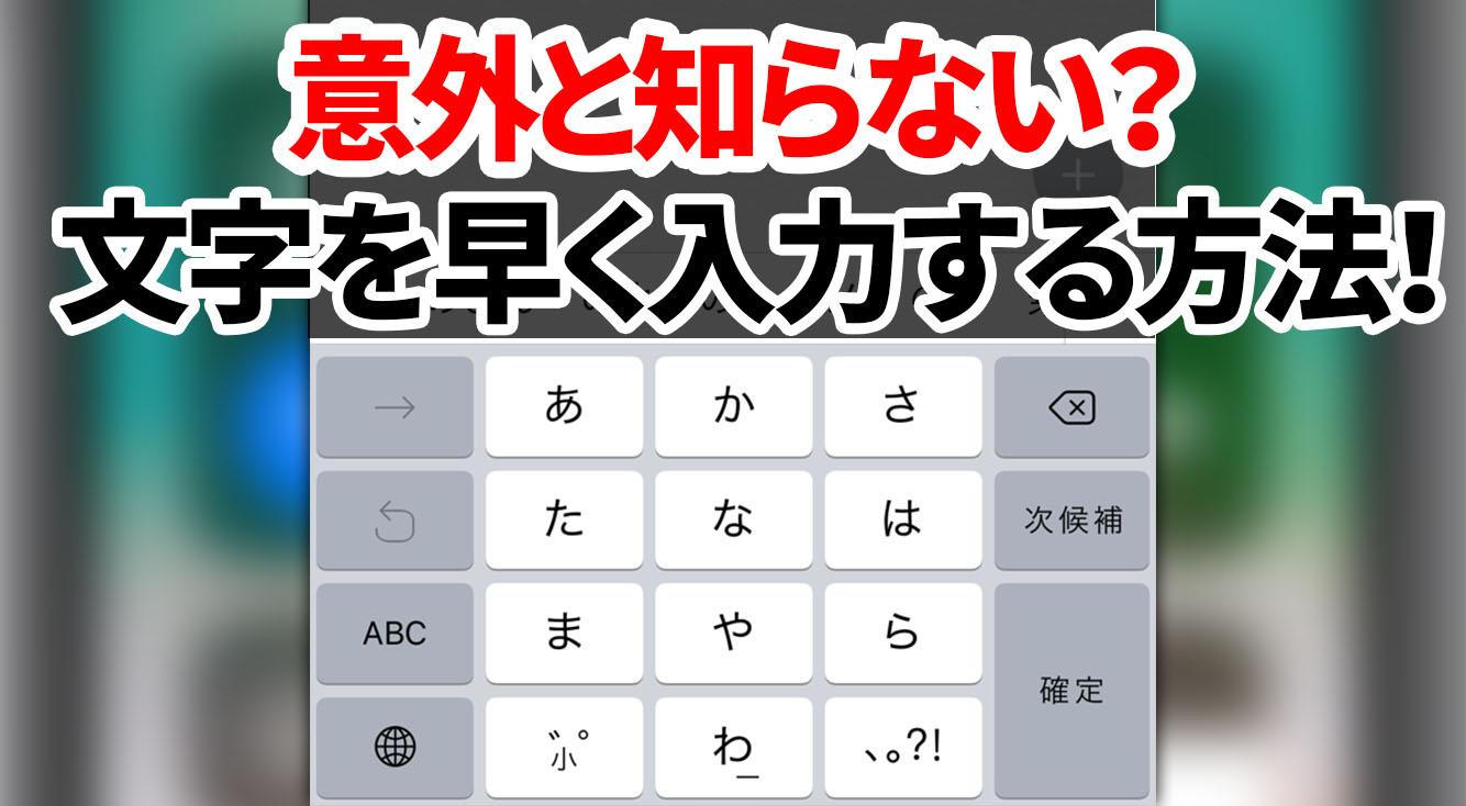 意外と知らない?iOSキーボードでもっと早く文字入力する方法!