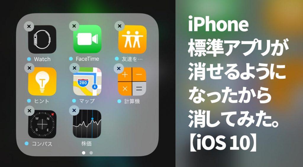 iPhone標準アプリが消せるようになったから消してみた。【iOS 10】
