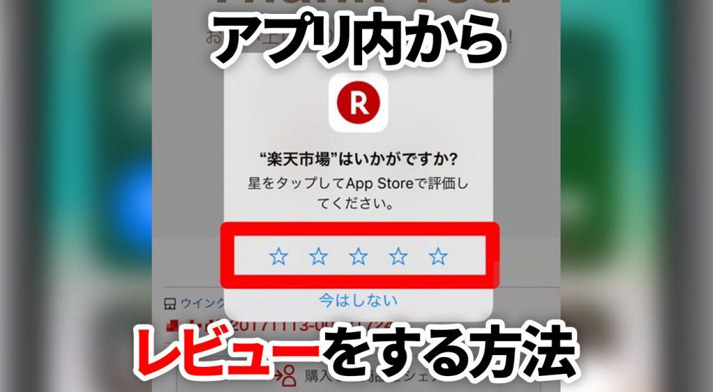 iOS11はアプリ内だけでレビュー(評価)ができる!ポップアップを表示させない方法も!
