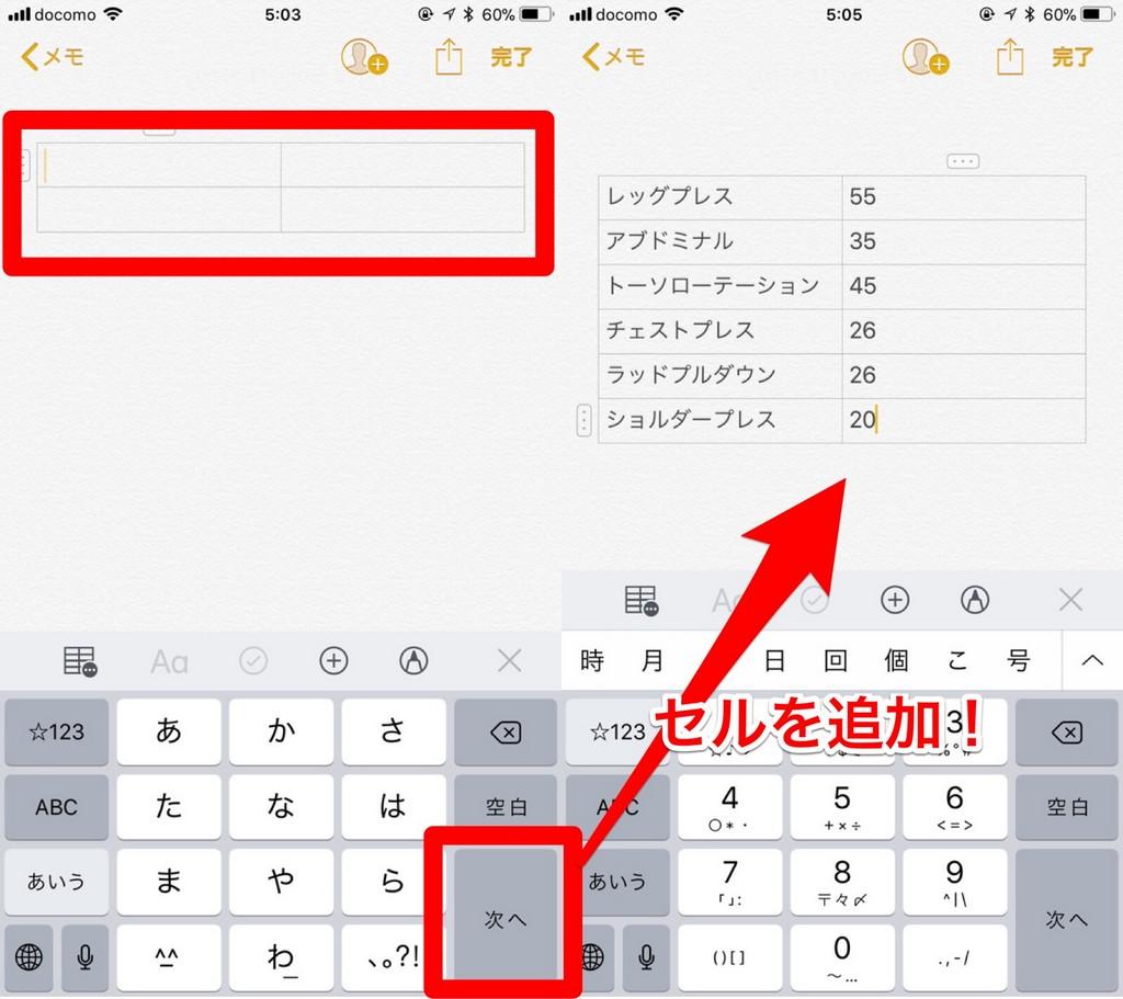 iOS11のメモアプリに手書きメモをする方法
