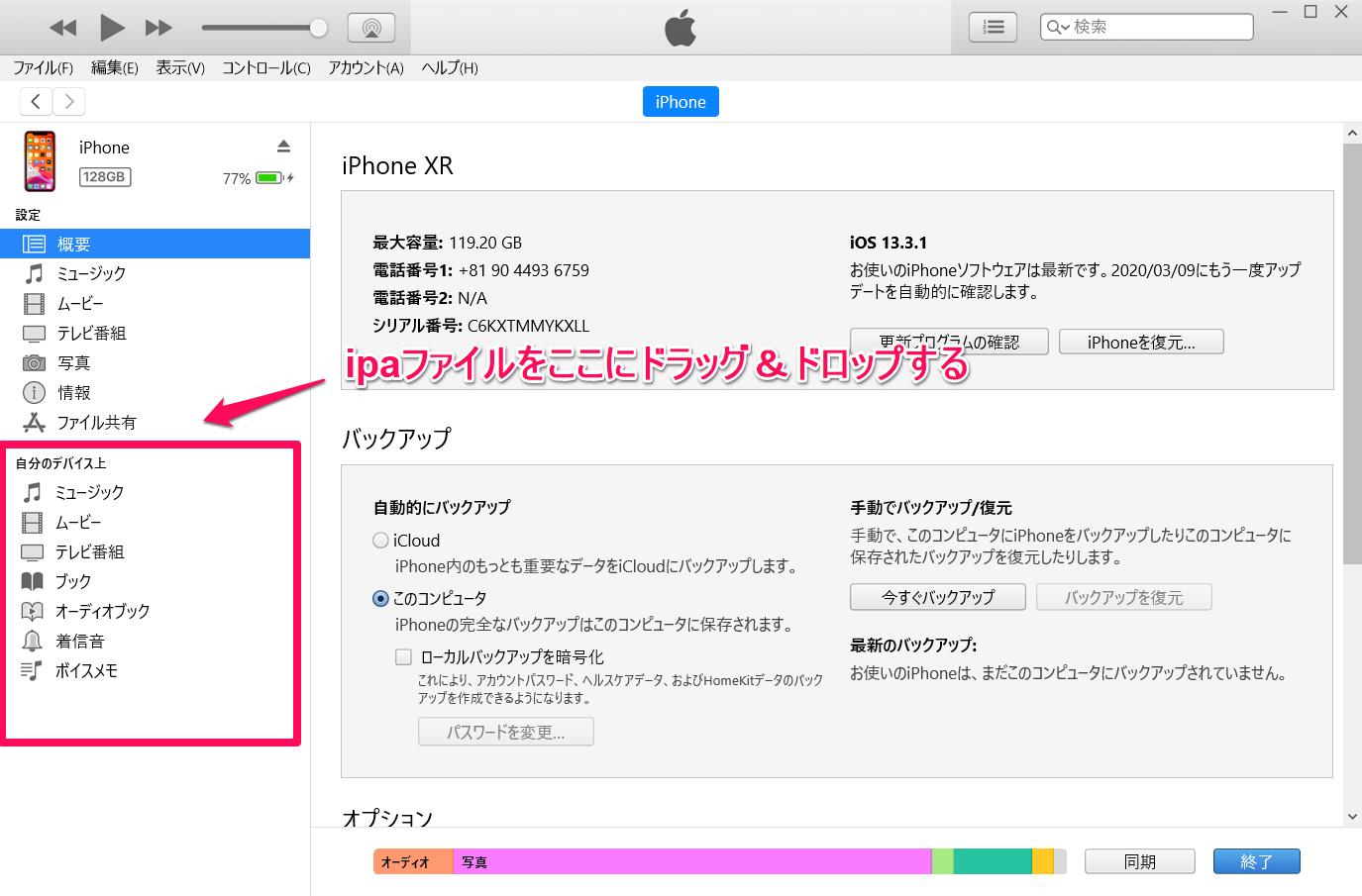 ipaファイル復元