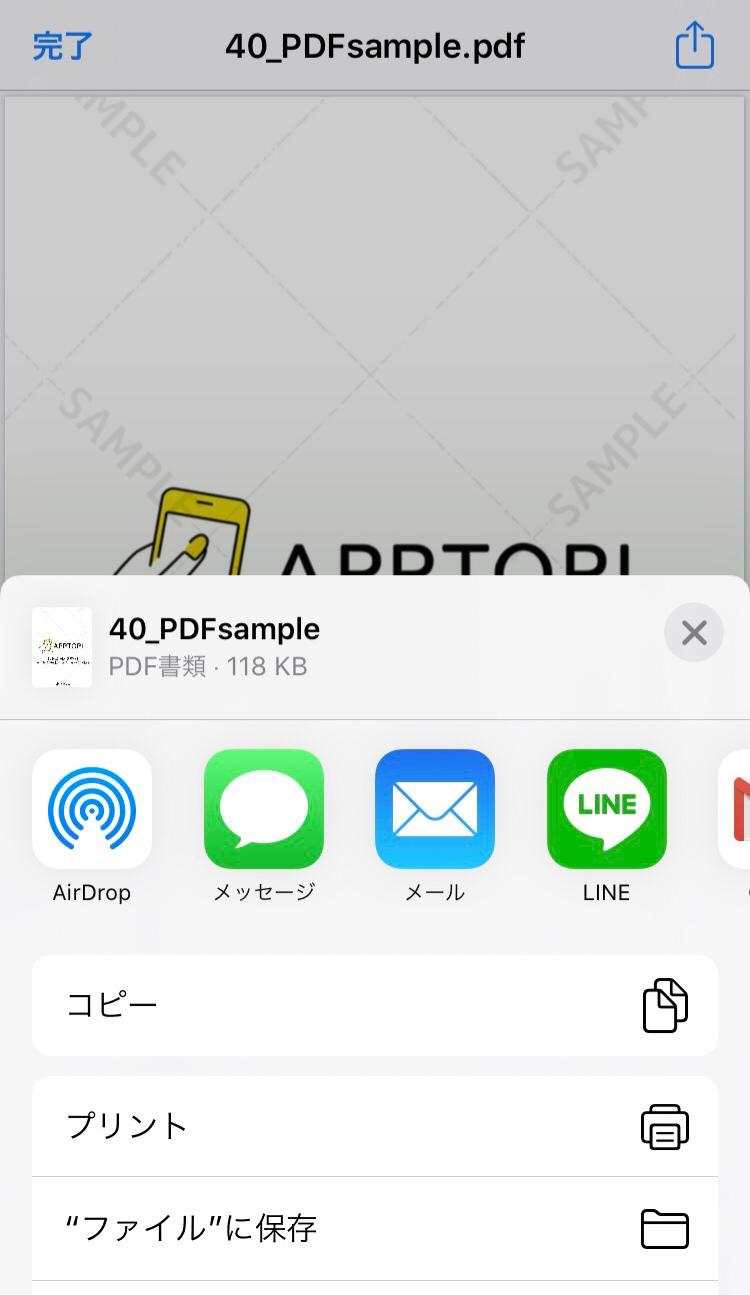 iphone保存法2