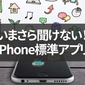 放置してるけど実は優秀! 今さら聞けないiPhoneに元々ある便利なアプリ