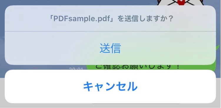 iphonePDF送付3