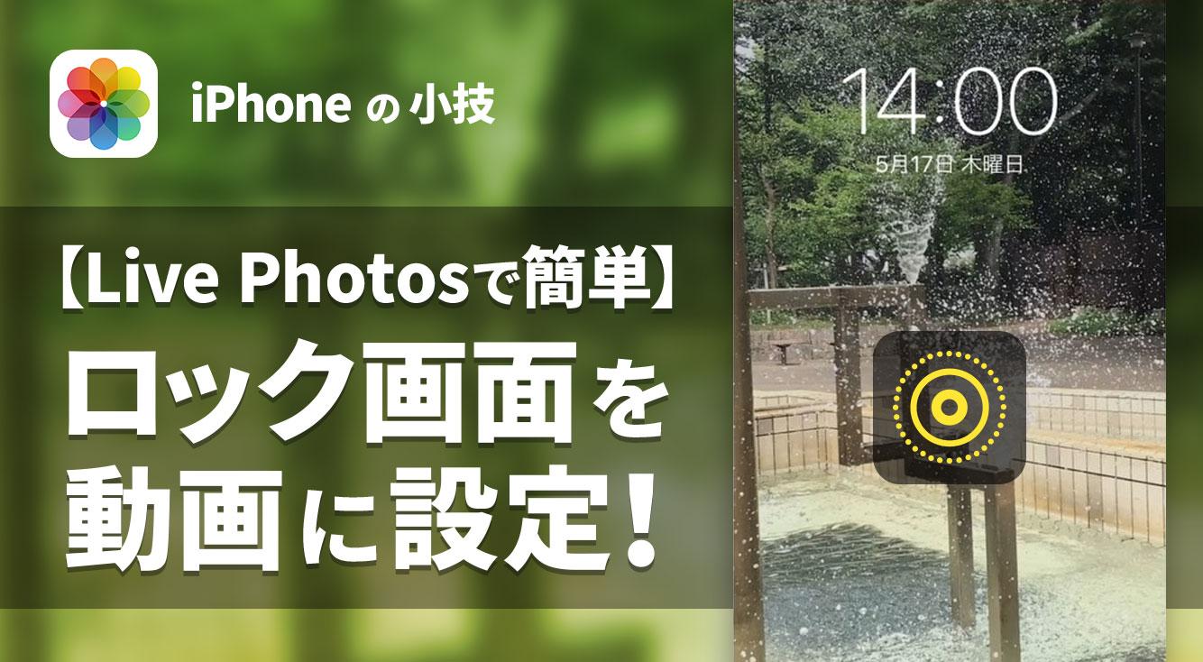 Iphoneのロック画面を動画にできる Live Photosだけじゃなく 好きな