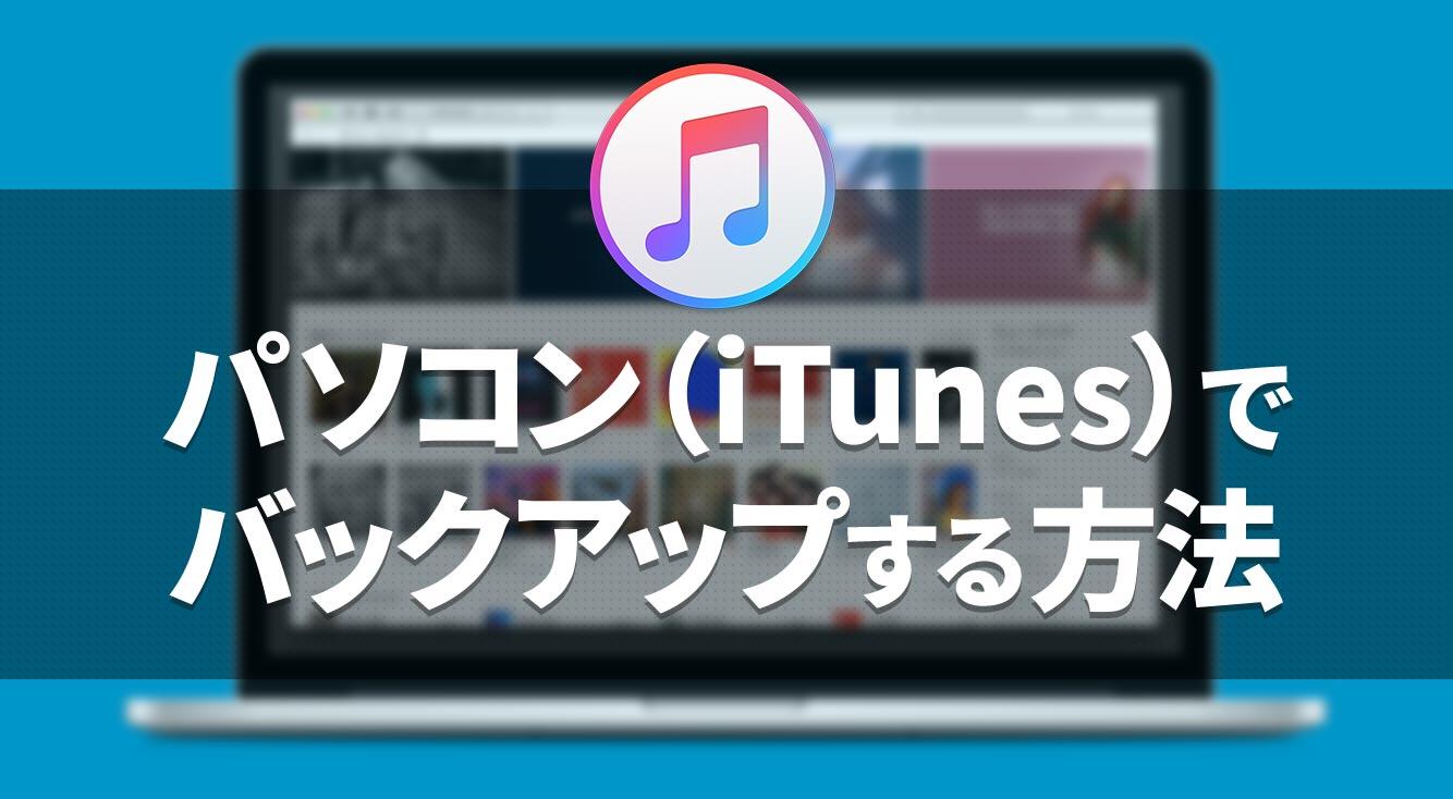 パソコン(iTunes)を使ってiPhoneをバックアップ・復元する方法