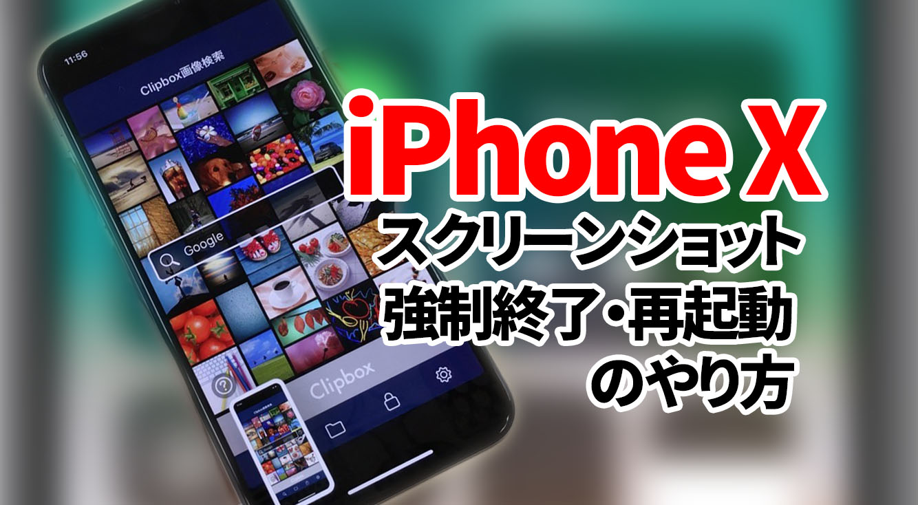 iPhone Xでスクリーンショット撮影・アプリの強制終了・端末を再起動する方法