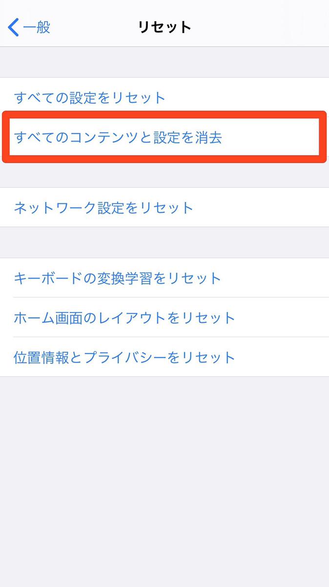 iPhoneの初期化3