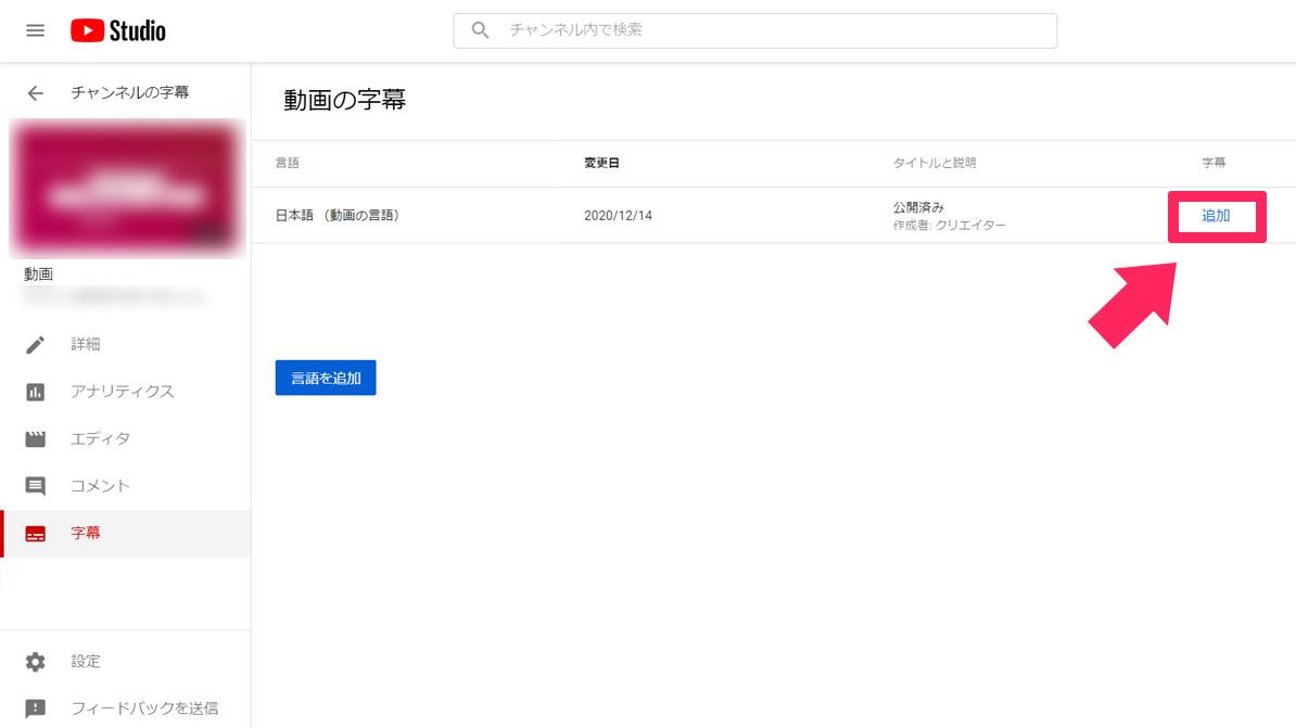 字幕作成方法その4