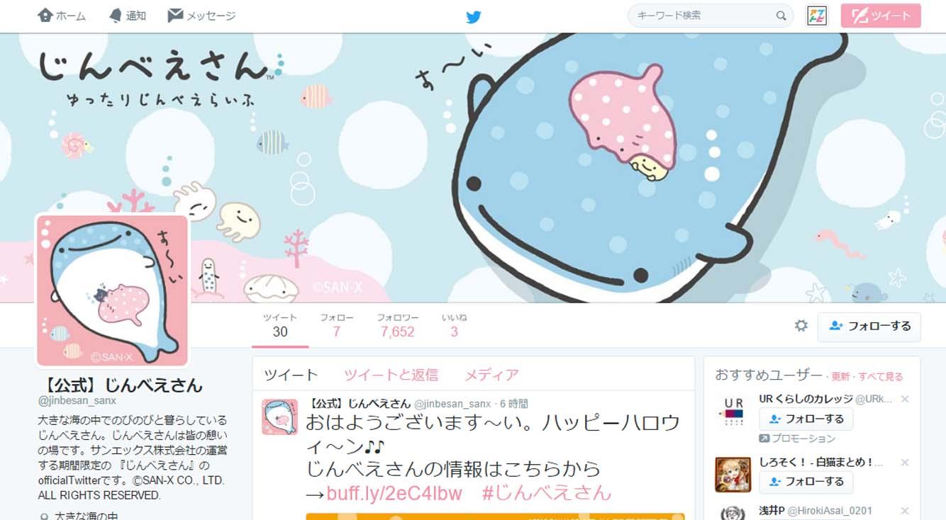 San-Xより大型(物理)新人登場! 期間限定の「じんべえさん」公式Twitterに注目♡