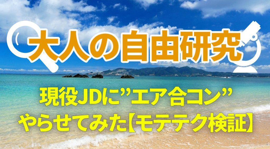 """【大人の自由研究】現役JDに""""エア合コン""""やらせてみた【モテテク検証】"""