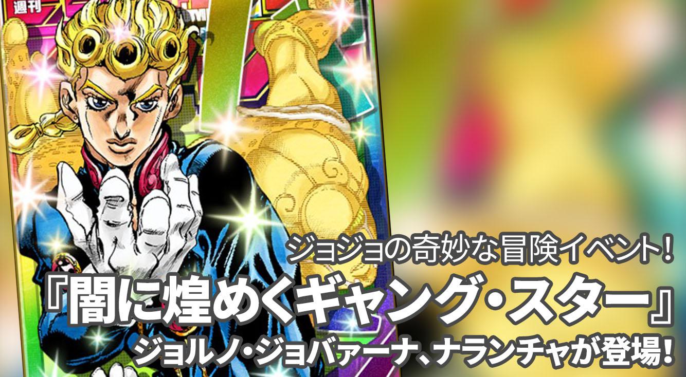 【オレコレ】ジョルノ・ジョバァーナが登場!ジョジョイベントが開始☆