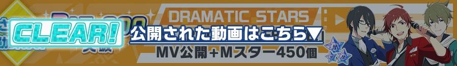 アイマスサイドMライブオンステージの事前登録特典